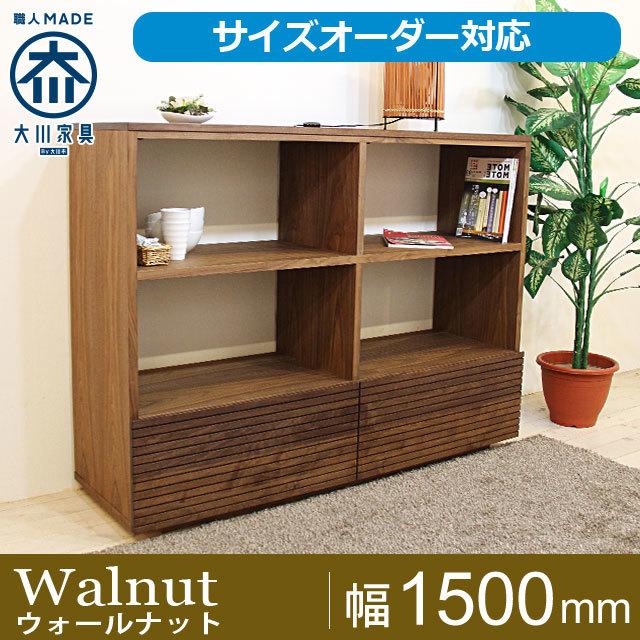 天然木・無垢材のリビング収納・本棚-風雅ウォールナット幅1500mm