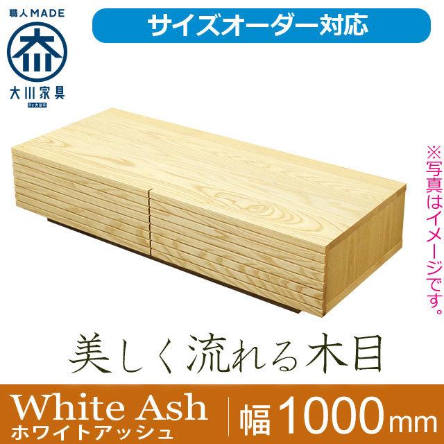 天然木・無垢の引き出し付きセンターテーブル風雅ホワイトアッシュ幅1000mm