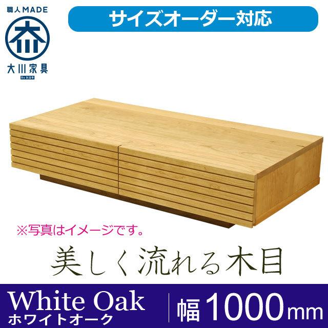 天然木・無垢の引き出し付きセンターテーブル風雅ホワイトオーク幅1000mm