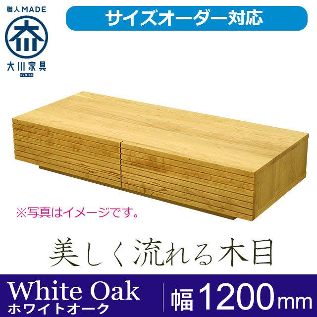 天然木・無垢の引き出し付きセンターテーブル風雅ホワイトオーク幅1200mm