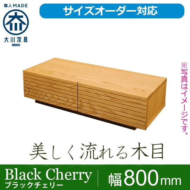 天然木・無垢の引き出し付きセンターテーブル風雅ブラックチェリー幅800mm