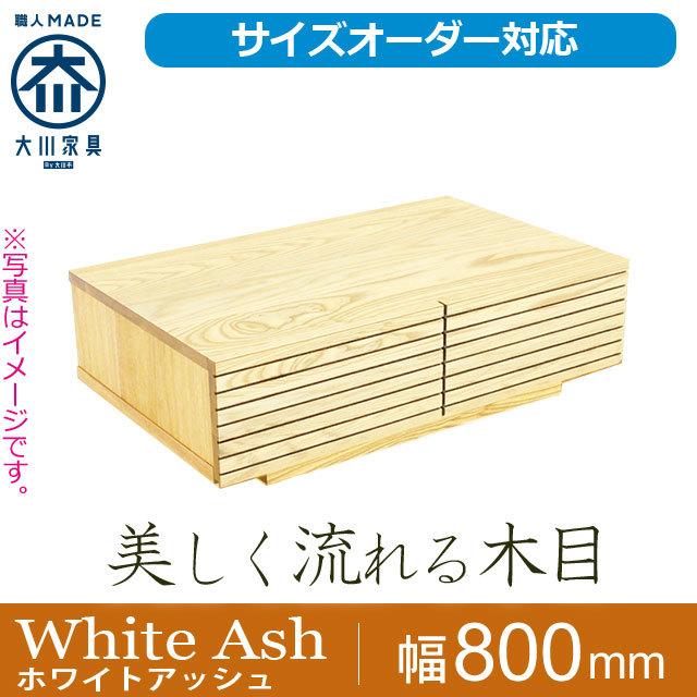 天然木・無垢の引き出し付きセンターテーブル風雅ホワイトアッシュ幅800mm