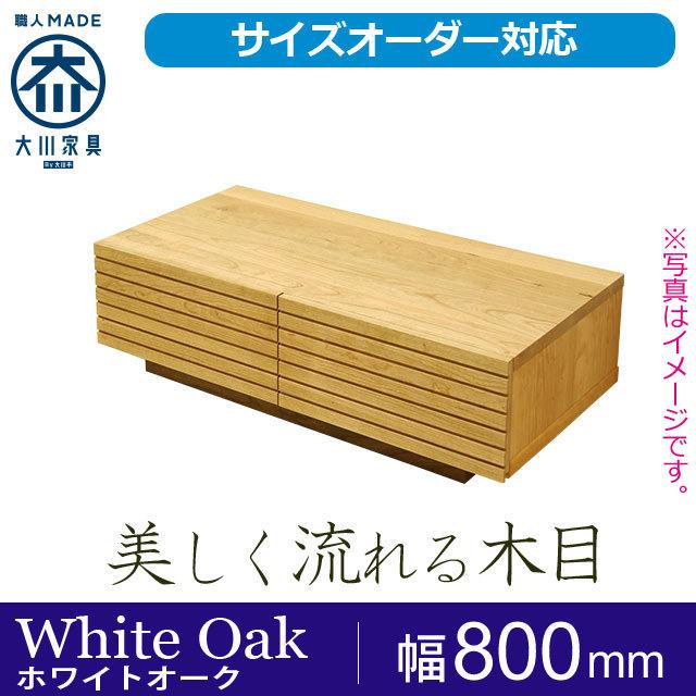 天然木・無垢の引き出し付きセンターテーブル風雅ホワイトオーク幅800mm