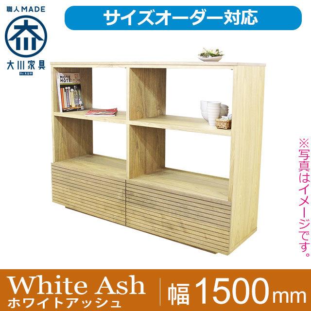 天然木・無垢材のリビング収納・本棚-風雅ホワイトアッシュ幅1500mm