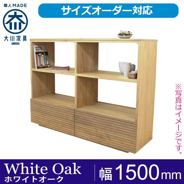 天然木・無垢材のリビング収納・本棚-風雅ホワイトオーク幅1500mm