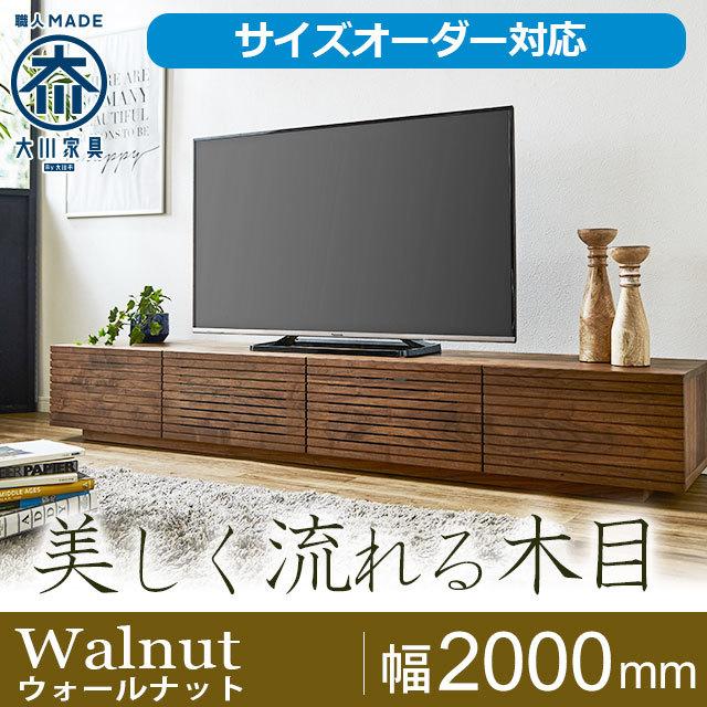 天然木・無垢材テレビボード風雅 幅2000mmウォールナット