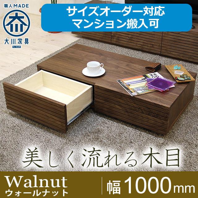 天然木・無垢の引き出し付きセンターテーブル風雅ウォールナット幅1000mm