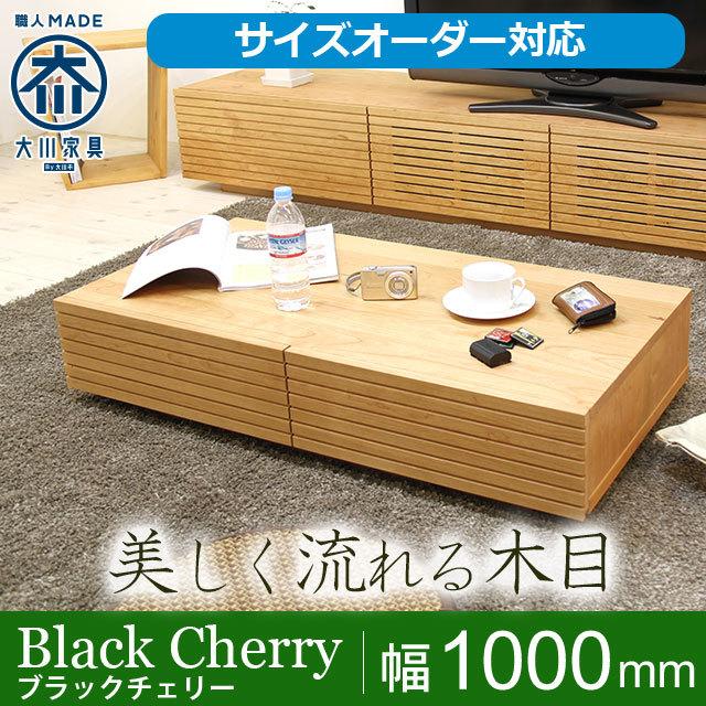 天然木・無垢の引き出し付きセンターテーブル風雅ブラックチェリー幅1000mm