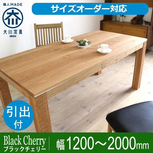 天然木・無垢の引出し付きダイニングテーブル風雅ブラックチェリー-サイズオーダー可能