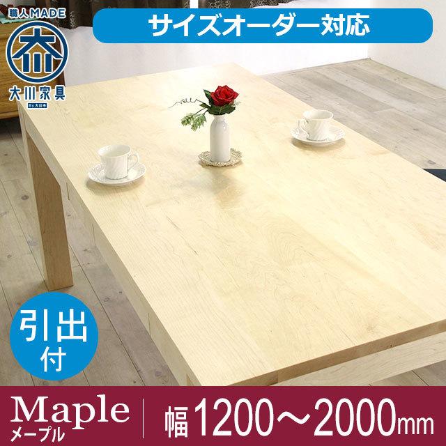 天然木・無垢引出付きダイニングテーブル風雅メープル-サイズオーダー可能