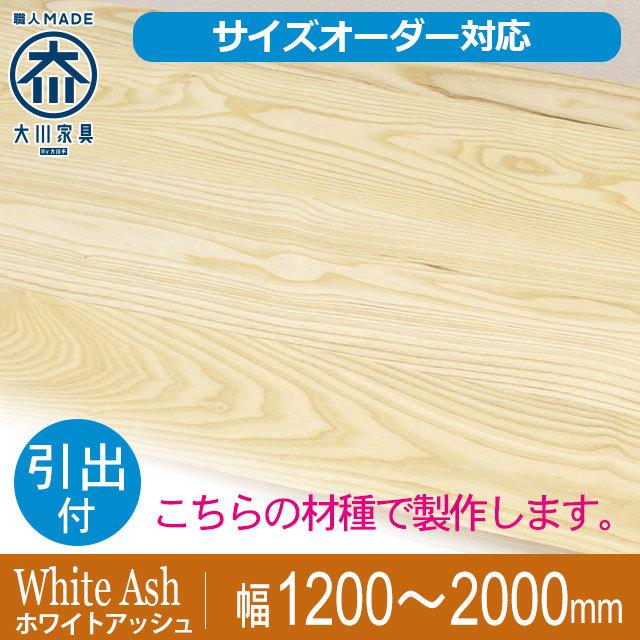 天然木・無垢の引出付きダイニングテーブル風雅ホワイトアッシュ-サイズオーダー可能