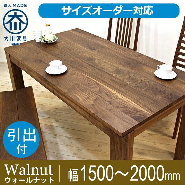 天然木・無垢引出付きダイニングテーブル風雅ウォールナット-サイズオーダー可能