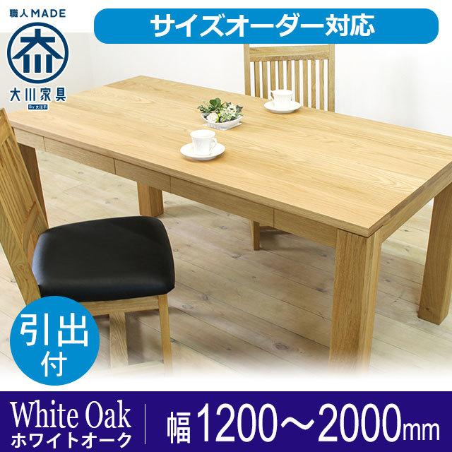 天然木・無垢ダイニングテーブル風雅ホワイトオーク-サイズオーダー可能