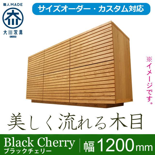 天然木・無垢材キャビネット、リビング収納風雅ブラックチェリー幅1200mm