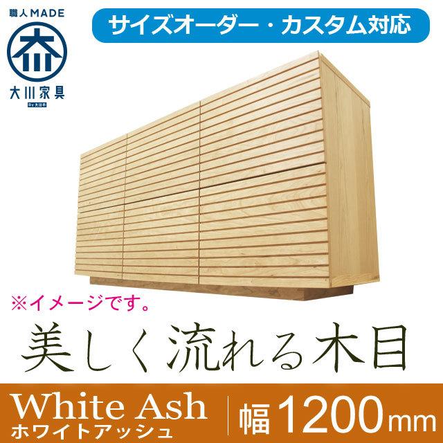 天然木・無垢材キャビネット、リビング収納風雅ホワイトアッシュ幅1200mm