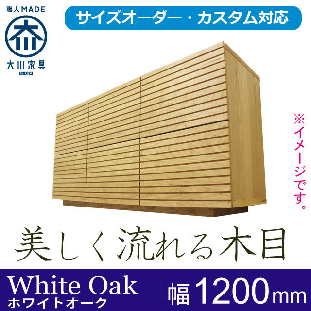 天然木・無垢材キャビネット、リビング収納風雅ホワイトオーク幅1200mm