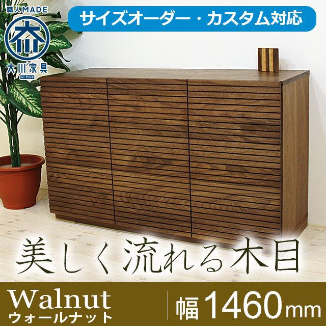 天然木・無垢材キャビネット、リビング収納風雅ウォールナット幅1460mm