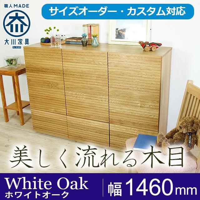 天然木・無垢材キャビネット、リビング収納風雅ホワイトオーク幅1460mm