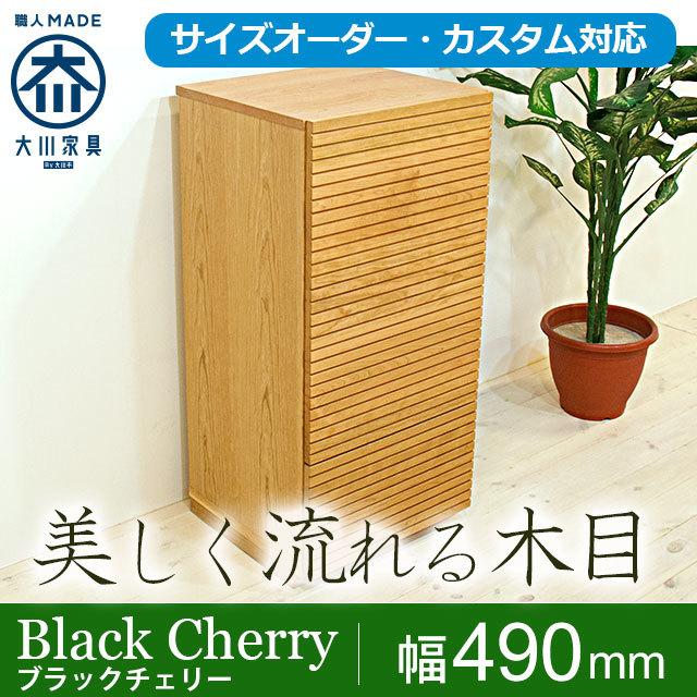 天然木・無垢材キャビネット、リビング収納風雅ブラックチェリー幅490mm