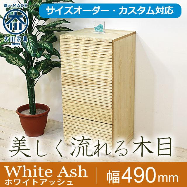 天然木・無垢材キャビネット、リビング収納風雅ホワイトアッシュ幅490mm