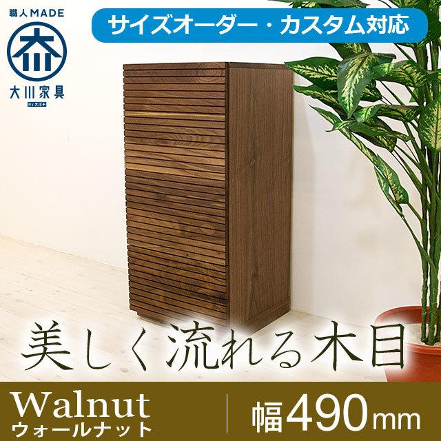 天然木・無垢材キャビネット、リビング収納風雅ウォールナット幅490mm