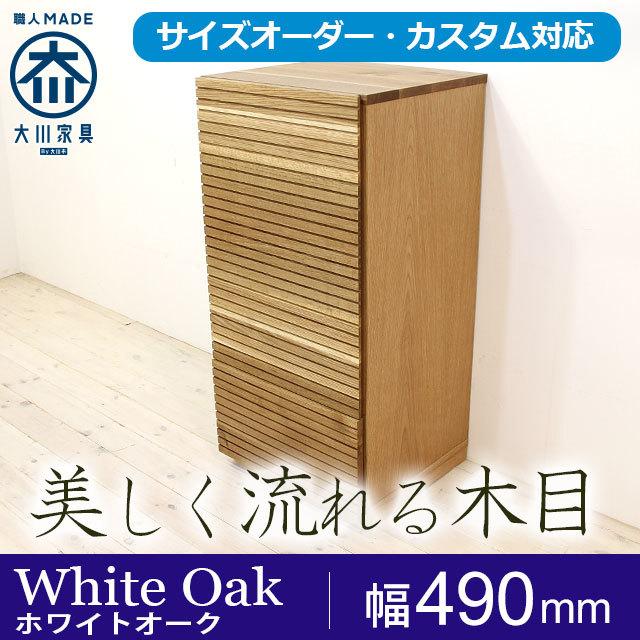 天然木・無垢材キャビネット、リビング収納風雅ホワイトオーク幅490mm