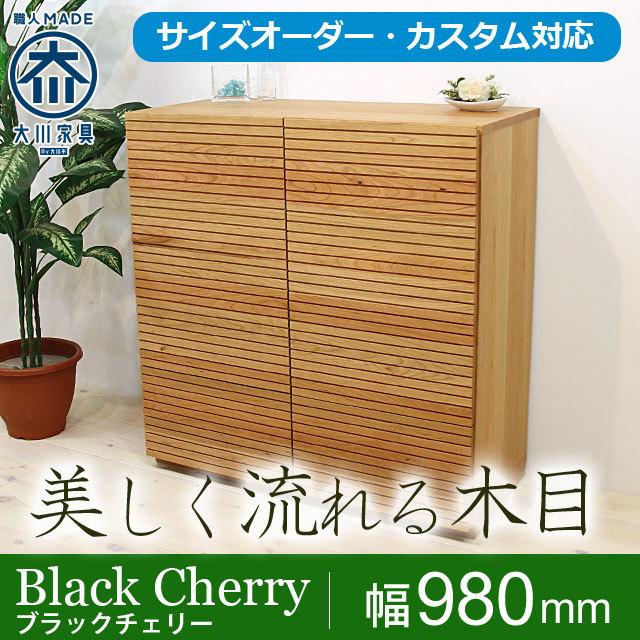 天然木・無垢材キャビネット、リビング収納風雅ブラックチェリー幅980mm