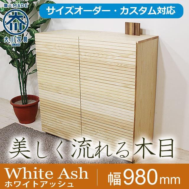 天然木・無垢材キャビネット、リビング収納風雅ホワイトアッシュ幅980mm
