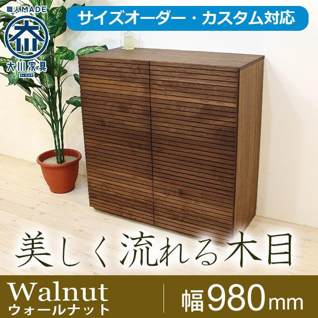 天然木・無垢材キャビネット、リビング収納風雅ウォールナット幅980mm