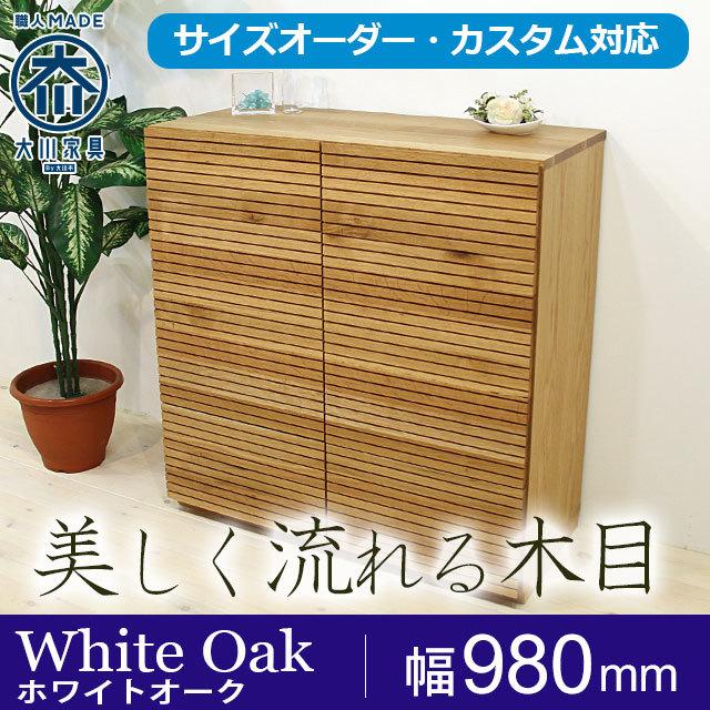 天然木・無垢材キャビネット、リビング収納風雅ホワイトオーク幅980mm