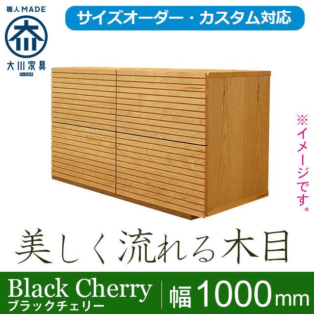 天然木・無垢材ローチェスト・テレビ台 風雅ブラックチェリー幅1000m