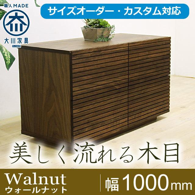 天然木・無垢材ローチェスト風雅ウォールナット幅1000m