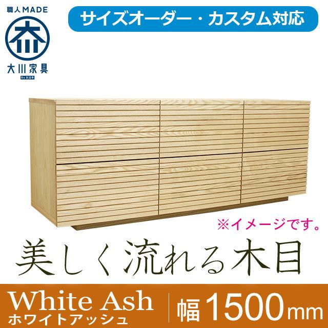 天然木・無垢材ローチェスト風雅ホワイトアッシュ幅1500m