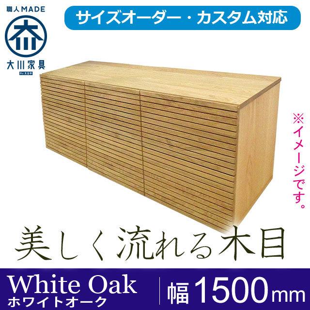 天然木・無垢材ローチェスト 風雅ホワイトオーク幅1500m
