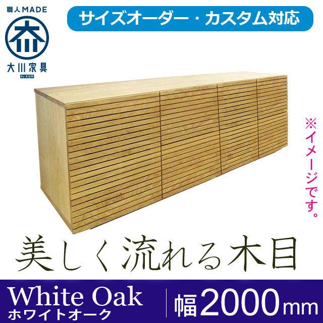 天然木・無垢材ローチェスト風雅ホワイトオーク幅2000m