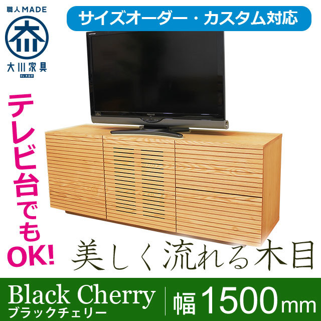 天然木・無垢材ローチェスト・テレビ台 風雅ブラックチェリー幅1500m