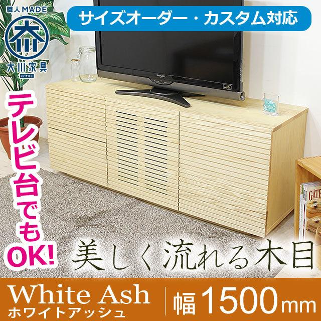 天然木・無垢材ローチェスト・テレビ台 風雅ホワイトアッシュ幅1500m