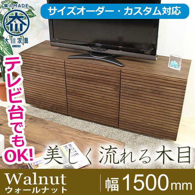 天然木・無垢材ローチェスト・テレビ台風雅ウォールナット幅1500m