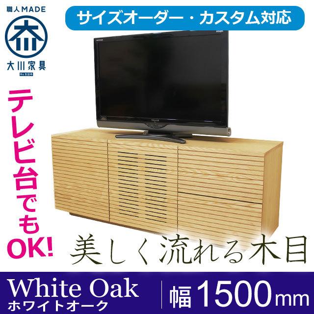 天然木・無垢材ローチェスト・テレビ台 風雅ホワイトオーク幅1500m