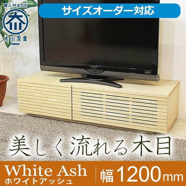天然木・無垢材のテレビボード風雅ホワイトアッシュ幅1200mm