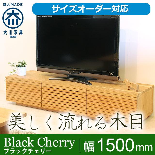 天然木・無垢材のテレビボード風雅ブラックチェリー幅1500mm