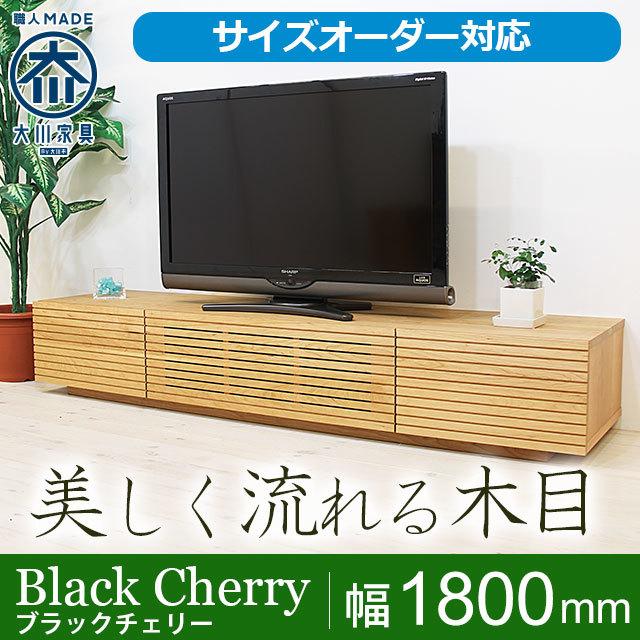 天然木・無垢材のテレビボード風雅ブラックチェリー幅1800mm