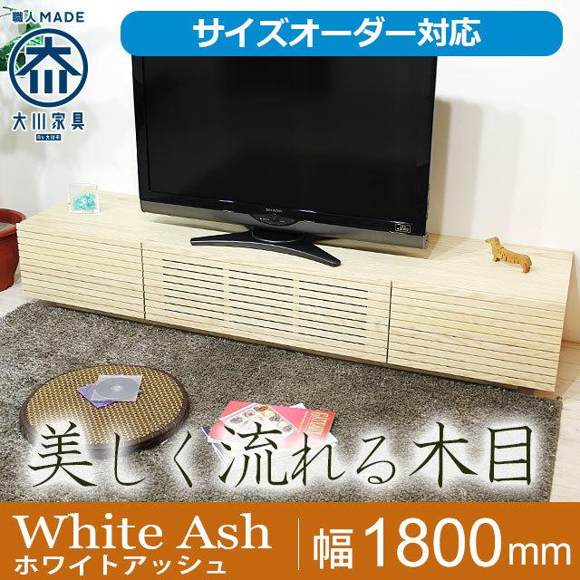 天然木・無垢材のテレビボード風雅ホワイトアッシュ幅1800mm