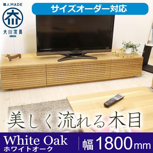 天然木・無垢材のテレビボード風雅 ホワイトオーク幅1800mm