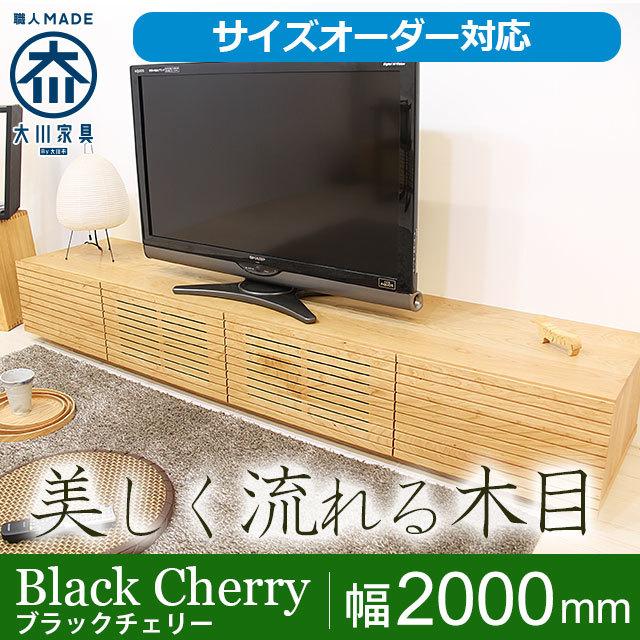 天然木・無垢材のテレビボード風雅ブラックチェリー幅2000mm