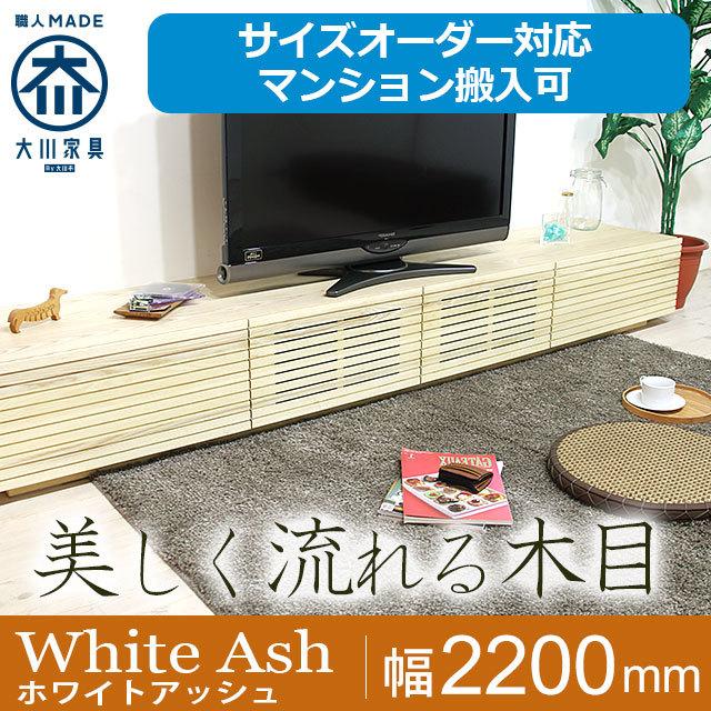 天然木・無垢材のテレビボード風雅ホワイトアッシュ幅2200mm