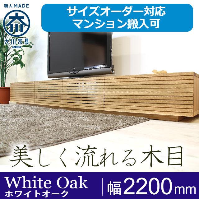 天然木・無垢材のテレビボード風雅 ホワイトオーク幅2200mm