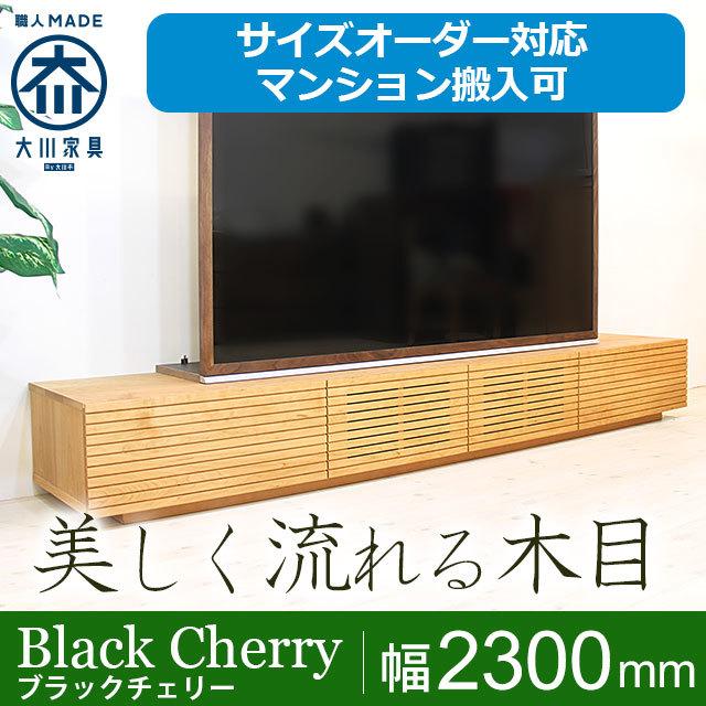 天然木・無垢材のテレビボード風雅ブラックチェリー幅2300mm