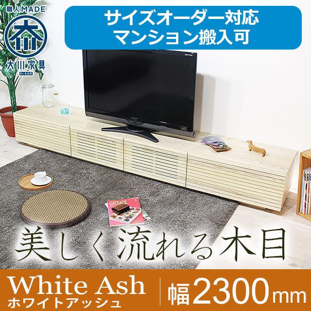 天然木・無垢材のテレビボード風雅ホワイトアッシュ幅2300mm