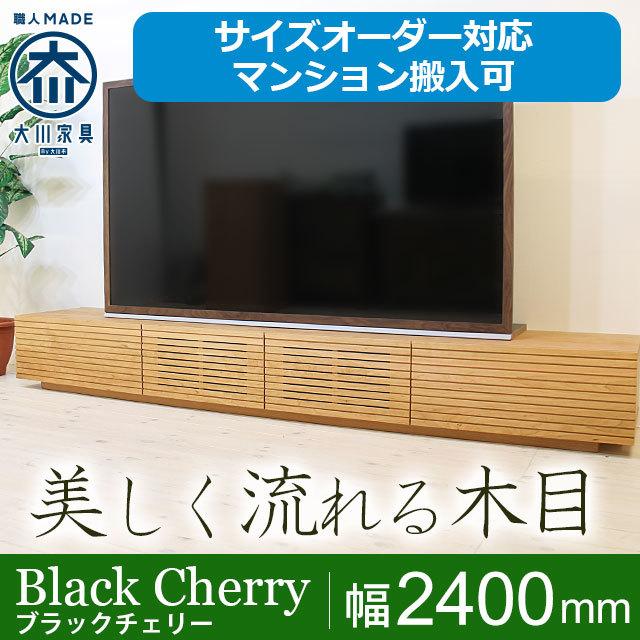 天然木・無垢材のテレビボード風雅ブラックチェリー幅2400mm
